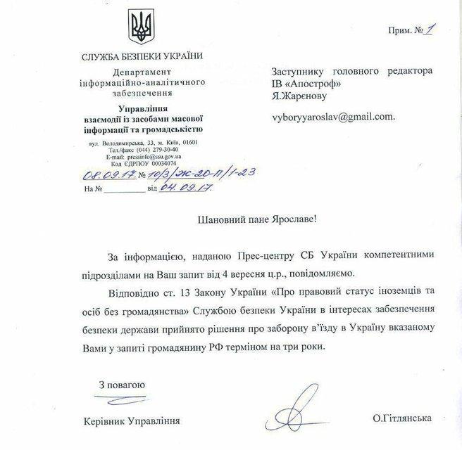 Документ, в котором указано, что Бастабольше не сможет пересекать границу с Украиной - фото 72568