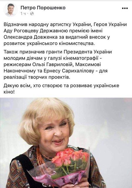 Порошенко наградил деятелей украинской культуры - фото 72577