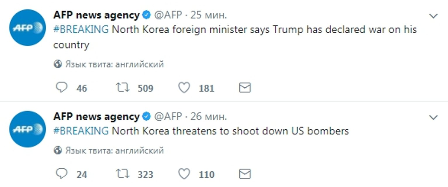 Трамп объявил войну Северной Корее - МИД КНДР - фото 76391