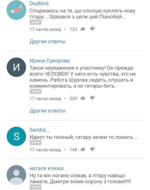 Скриншот комментариев под выступлением Сергея Пелыха - фото 76206