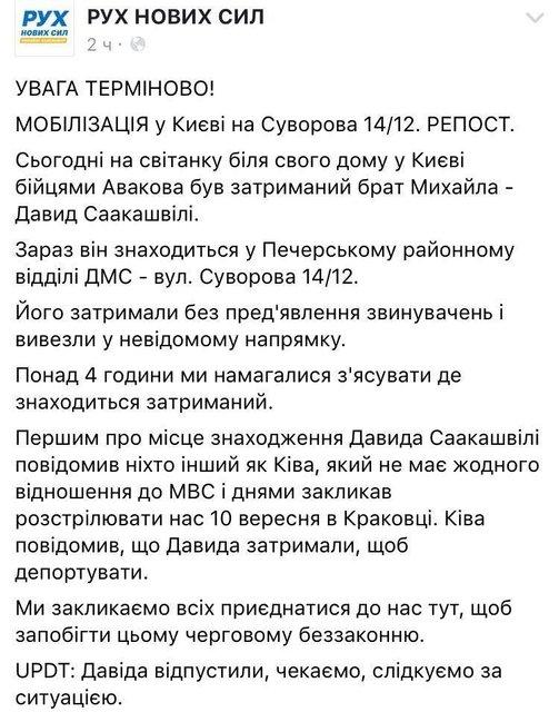"""Скриншот записи партии """"Рух новых сил"""" - фото 71067"""