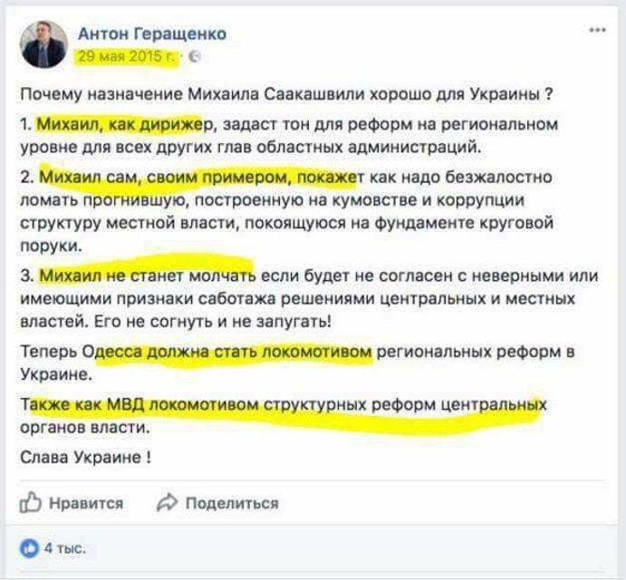 Стабильность мышления: пользователи припомнили Геращенко его любовь к Саакашвили - фото 73262