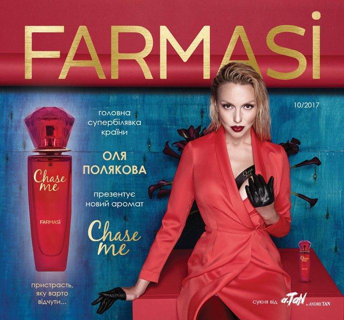 Оля Полякова стала лицом элитного бренда в Украине - фото 75880