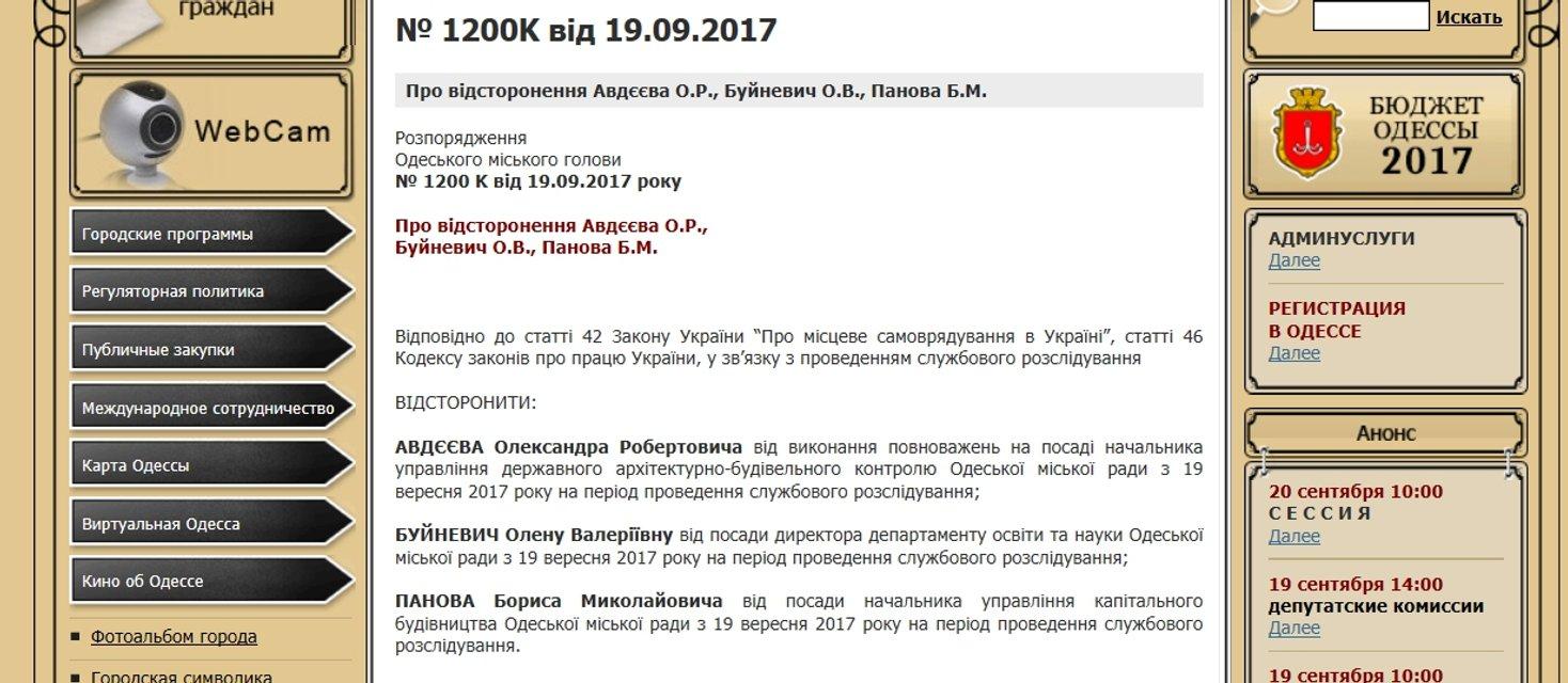 Одесская птица-феникс: Почему Труханов продолжает оставаться в игре - фото 75797