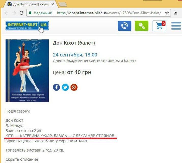 Мошенники в Днепре продают билеты на фейковый концерт судьи шоу Танці з зірками - фото 75916