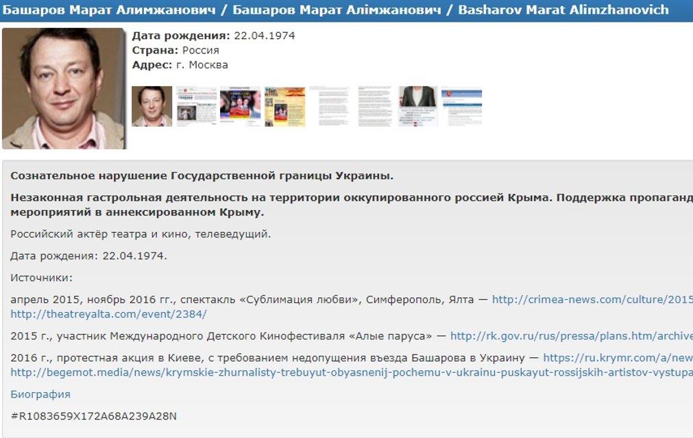 В базу Миротворца попал Марат Башаров - фото 74135