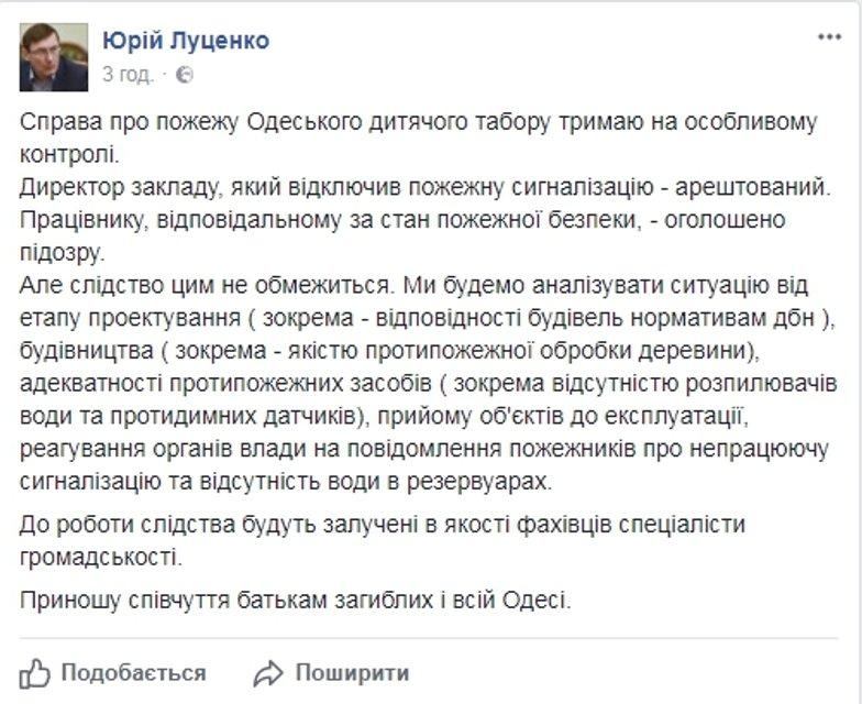 Луценко раскрыл детали расследования относительно пожара в детском лагере - фото 74792