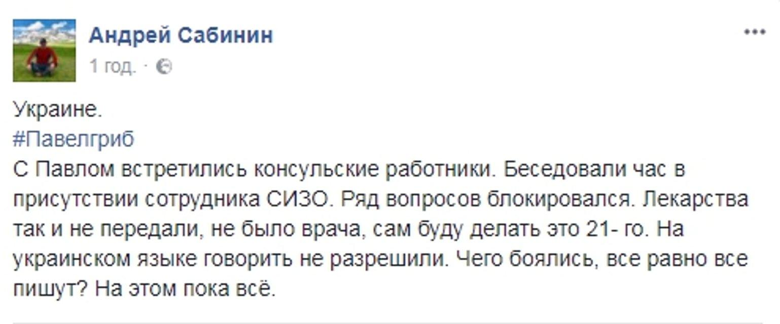 Российские тюремщики запретили консулу говорить с Павлом Грибом на украинском языке - фото 74726