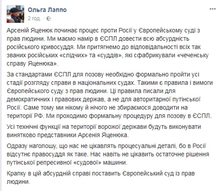 Чеченское дело: Яценюк будет судиться с Россией в ЕСПЧ - фото 76403