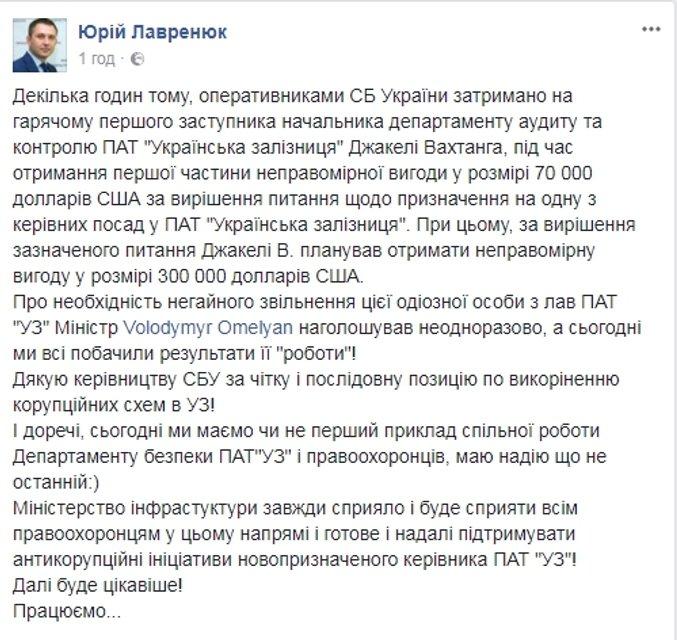 Топ-чиновник Укрзализныци попался на взятке в $70 тысяч - фото 73714
