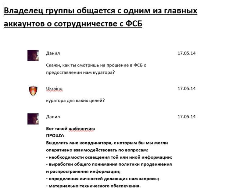 Павел Катаев со своей второй страницы общался с российским ФСБшником - фото 72913