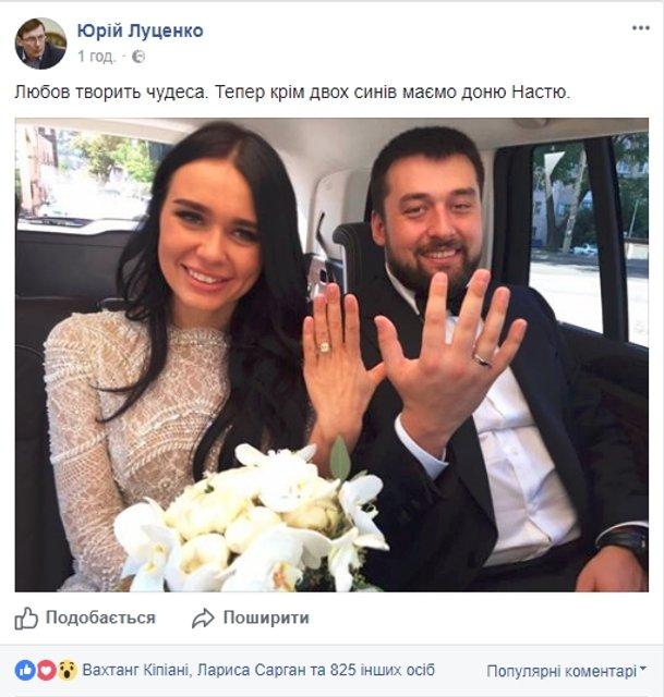 Александр Луценко женился в Киеве - фото 72650