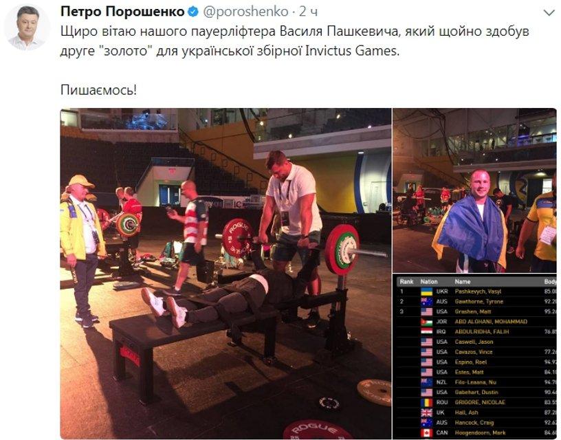 Игры непокоренных: украинец завоевал вторую золотую медаль - фото 76684