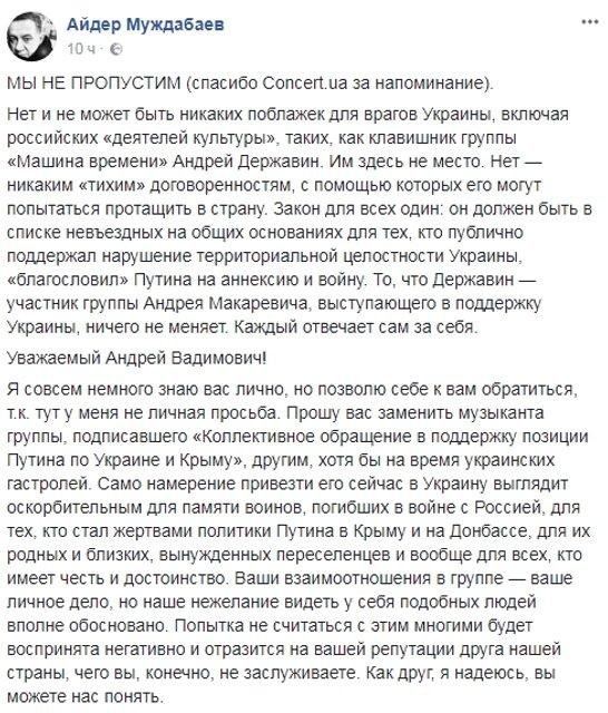 Макаревича попросили не приезжать в Украину с клавишником-рашистом - фото 81092