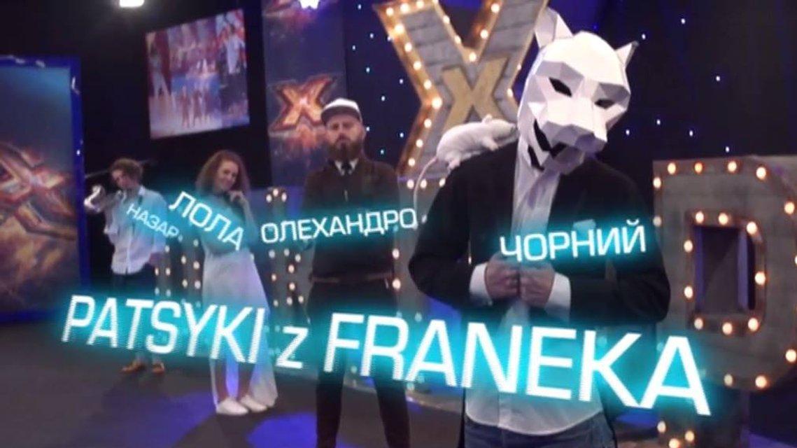 Х-фактор 8 сезон 7 выпуск  PATSYKI Z FRANEKA - фото 81717