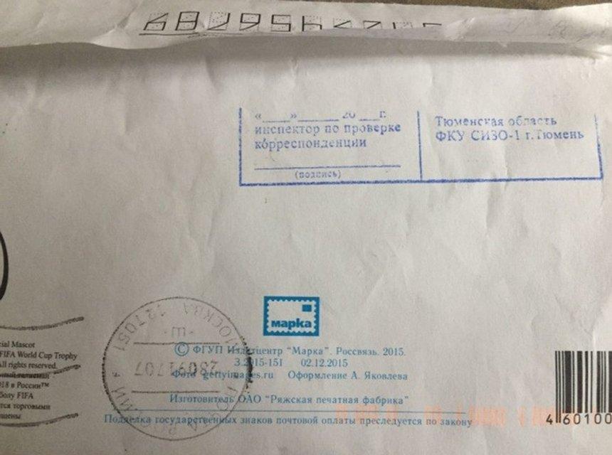 Фото письма Сенцова - фото 77739