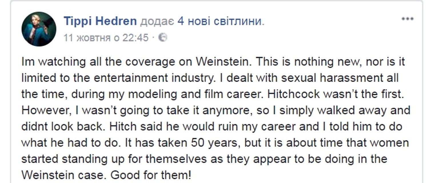 Секс-скандал в Голливуде: Типпи Хедрен рассказала про домогательства Альфреда Хичкока - фото 81449