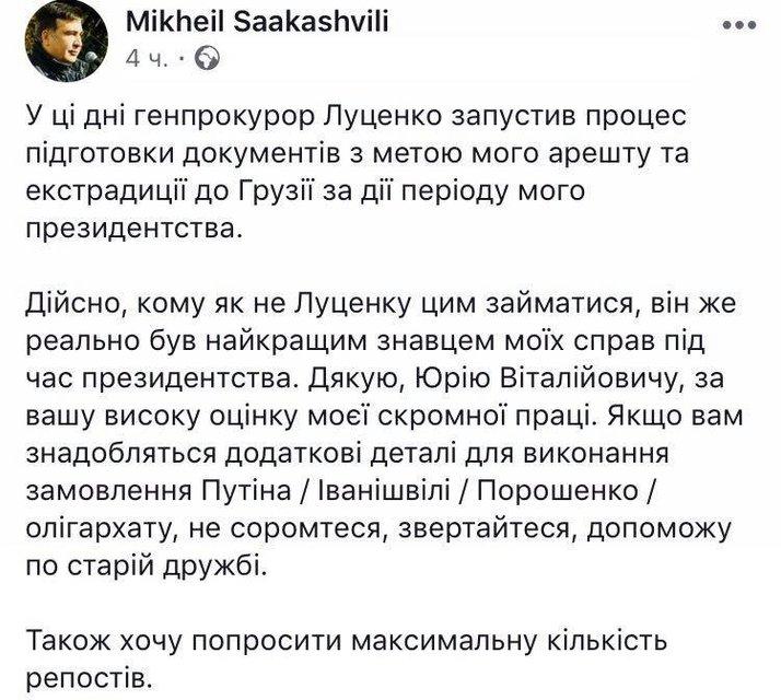 Саакашвили посоветовал Луценко обращаться к нему за помощью - фото 85654