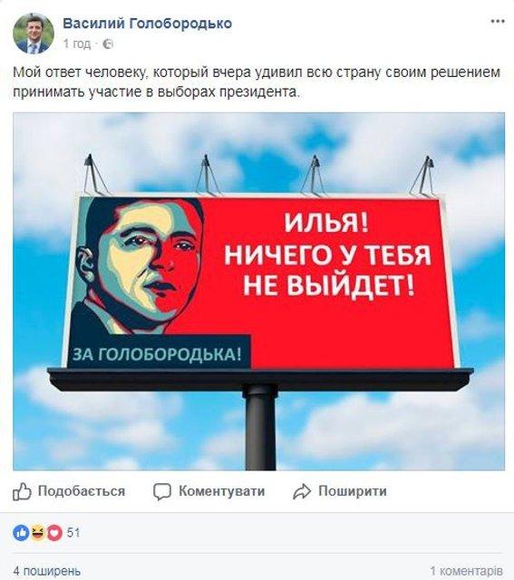 Комментарий Василия Голобородько на заявления Кивы - фото 84124