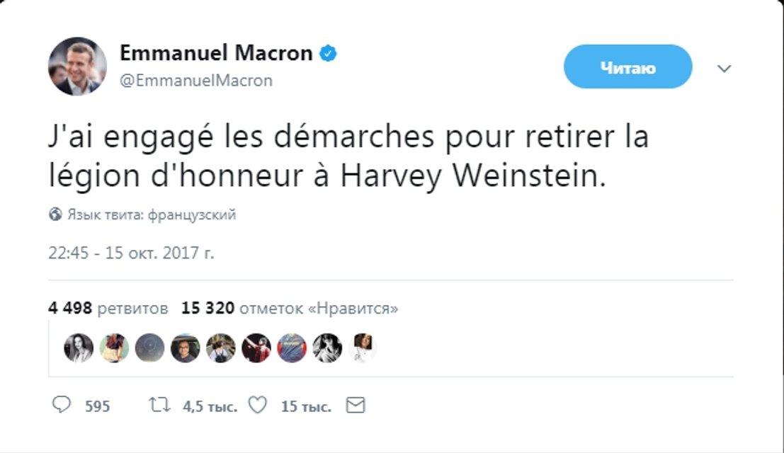 Эммануэль Макрон исключает Харви Вайнштейна из Ордена Почетного легиона - фото 81931