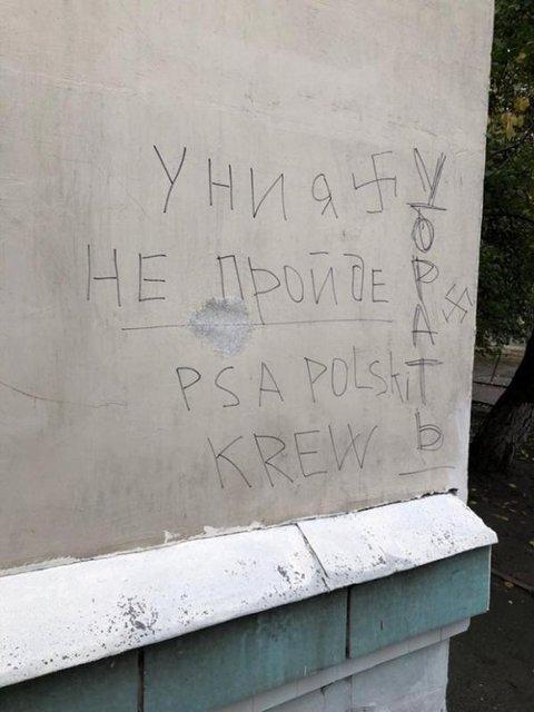 Стену с барельефом в Киеве восстановили - фото 81739