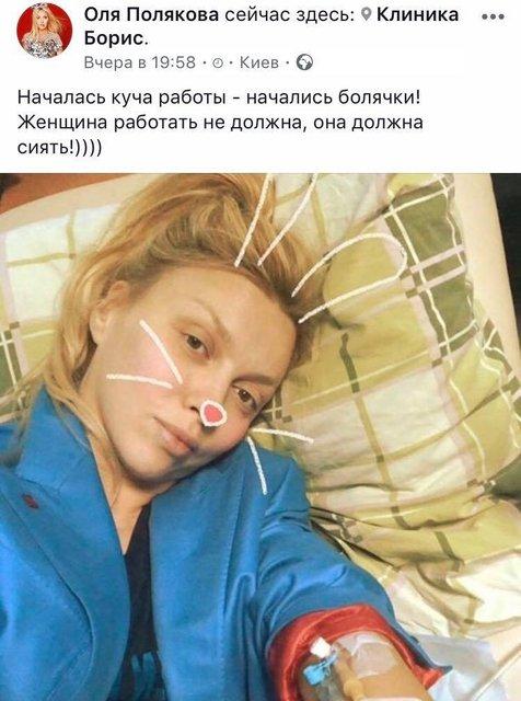 Скриншот записи Поляковой - фото 85684