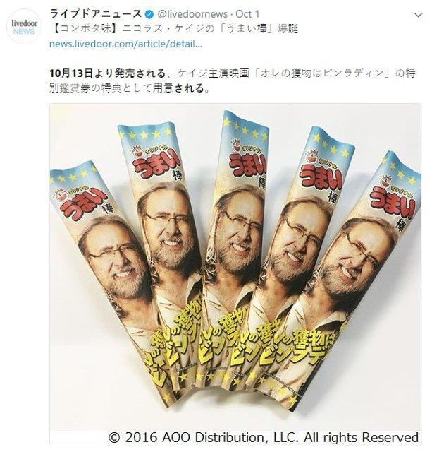Николас Кейдж стал лицом японских кукурузных батончиков - фото 79193