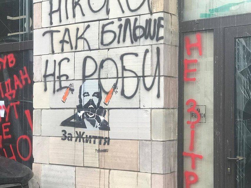 На месте стертых граффити на Грушевского теперь красуется лицо Рабиновича (фото) - фото 78703