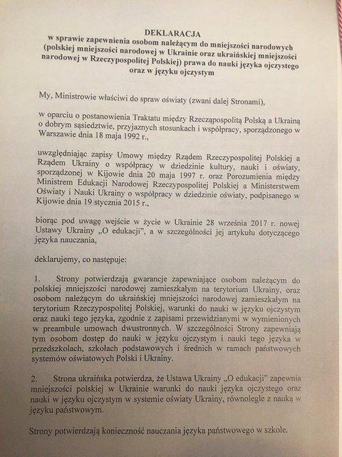 Декларация Украины и Польши об образовании - фото 84945