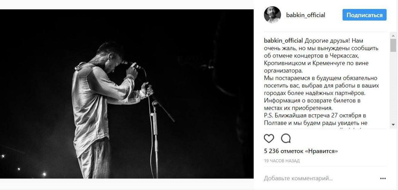 Сергей Бабкин отменил концерты еще в двух городах из-за гастролей в Крыму и России - фото 84243