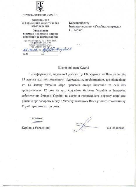 Сортанику Саакашвили запретили въезжать в Украину - фото 83922