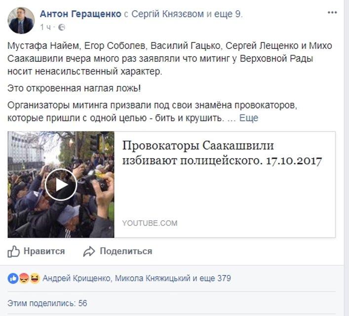 Порохоботы показали неадекватных протестующих под Верховной Радой - фото 82456