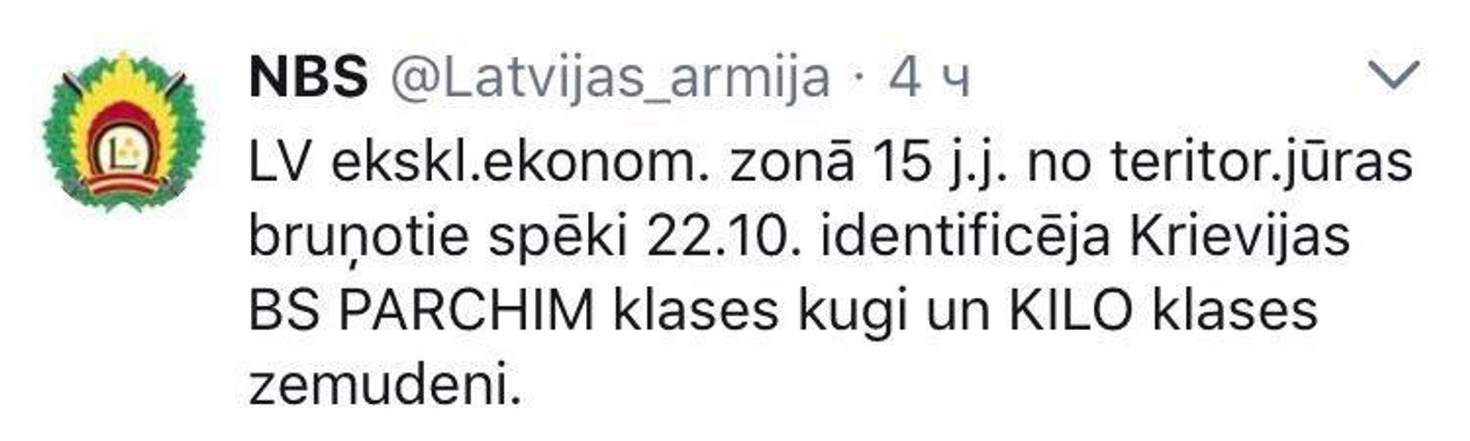 Скриншот записи на странице Национальных вооруженных сил Латвии - фото 83551