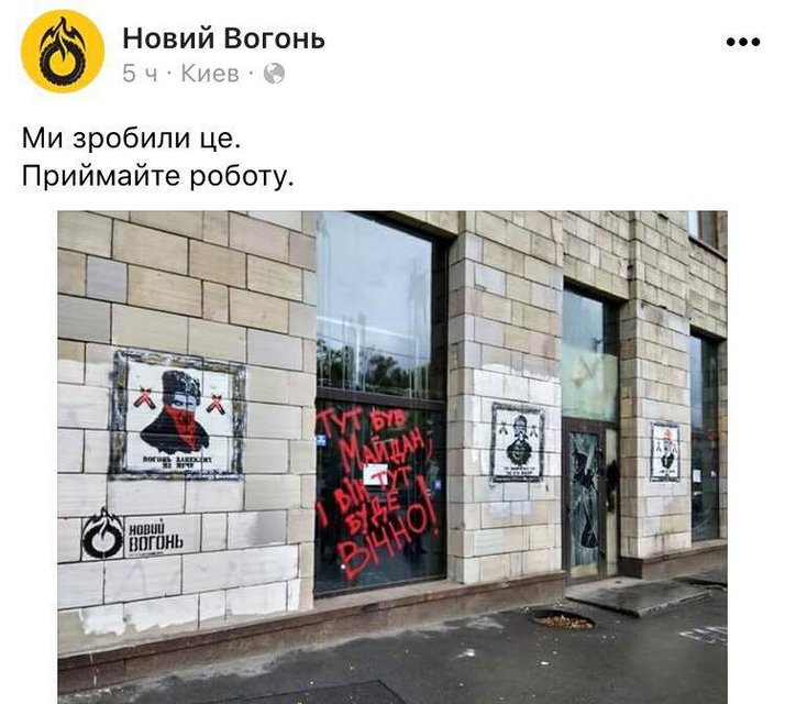 Скриншот записи о граффити на улице Грушевского  - фото 81681