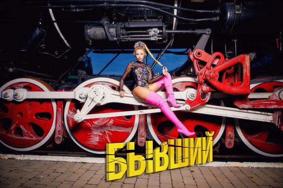 Оля Полякова - Бывший - фото 84817