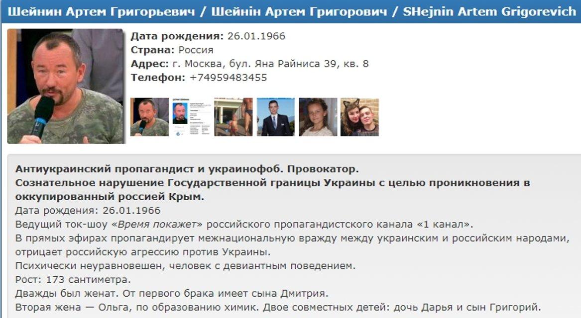Наконец-то: известный российский пропагандист попал в базу Миротворца - фото 82366