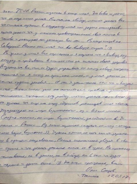 Фото письма Сенцова - фото 77740