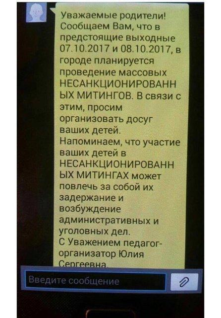 Скриншот сообщения - фото 79697