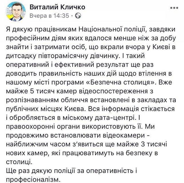 Мэр Киева несколько раз поблагодарил полицию за оперативность и профессионализм - фото 83548