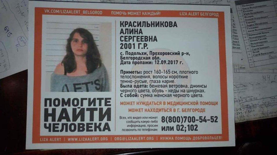 В РФ девушка находится в розыске - фото 83578