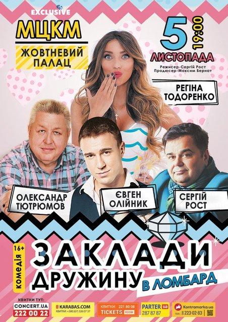 Регина Тодоренко дебютирует на киевской сцене в качестве актрисы - фото 78388