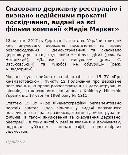 В Украине запретили все фильмы одной из российских кинокомпаний - фото 81469