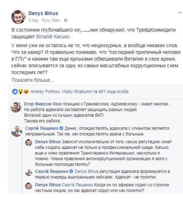 Адвокат диявола: Як Віталій Касько в одну мить втратив репутацію