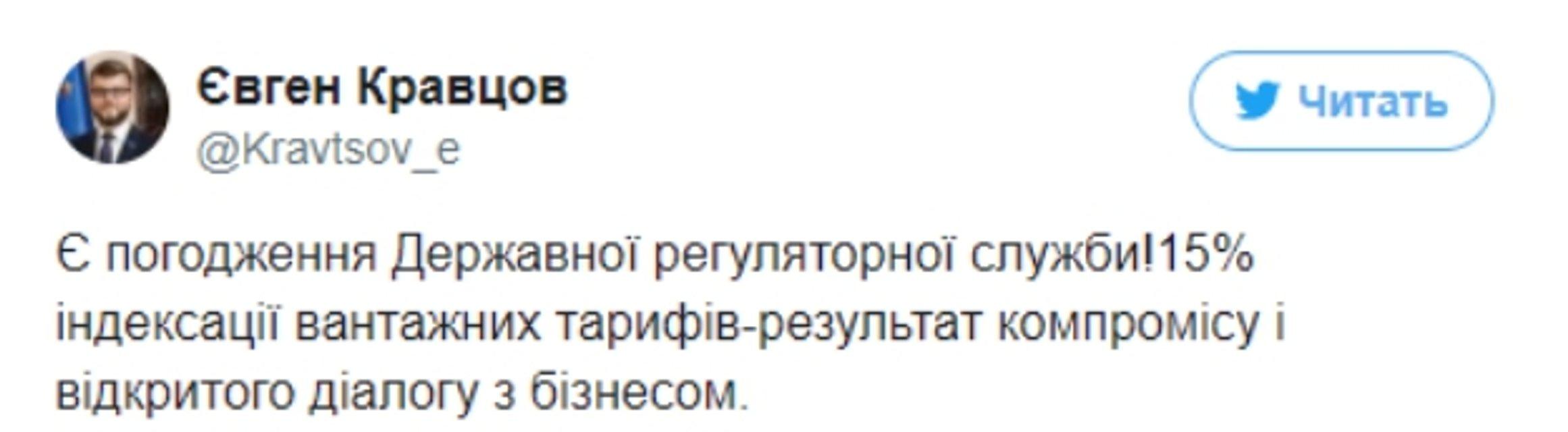 Укрзализныця поднимет тарифы на 15% - фото 82471