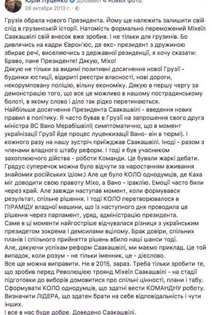 Скриншот записи Луценко на странице Саакашвили - фото 85655