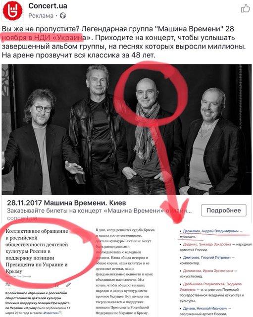 Макаревича попросили не приезжать в Украину с клавишником-рашистом - фото 81094