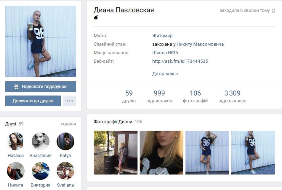 Дочь задержанного зама Полторака считает Революцию Достоинства позором - фото 81103