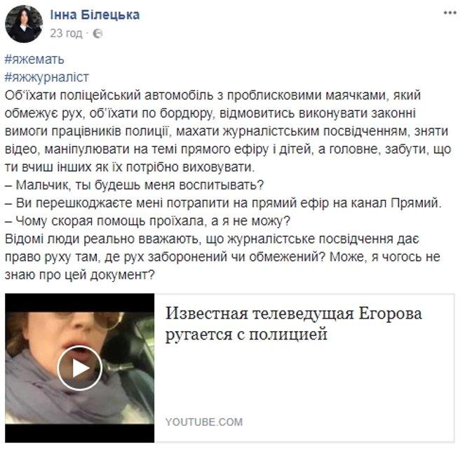 Известная ведущая шокировала украинцев хамским поведением: видео - фото 80505