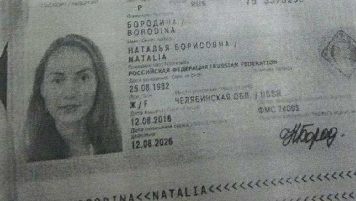 Паспорт Натальи Бородиной - фото 81191