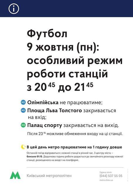 Центр Киева перекроют из-за матча Украина-Хорватия - фото 80067